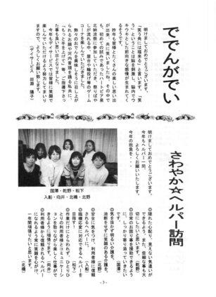 2011年新春号