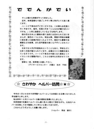 2011年陽春号