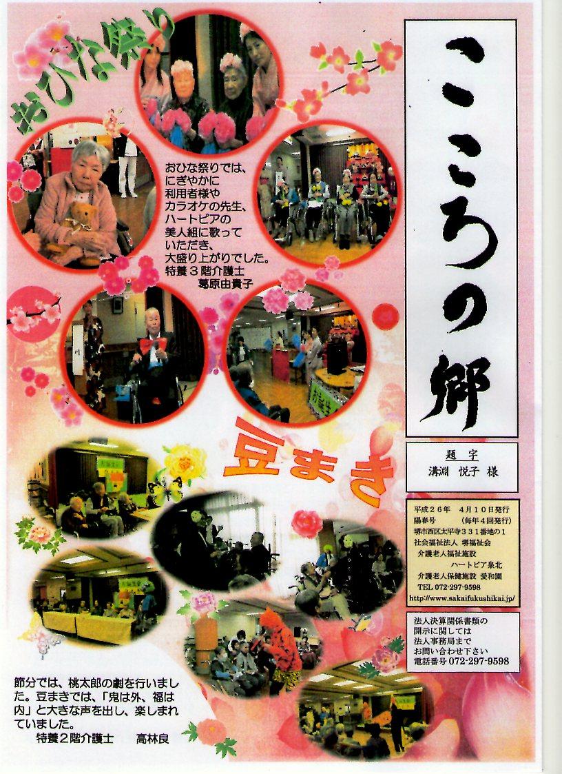 2014年陽春号