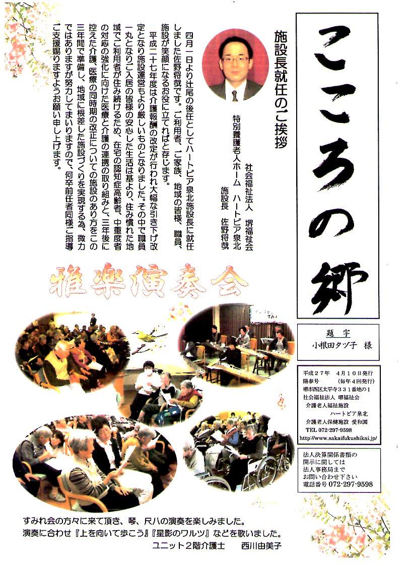 2015年陽春号