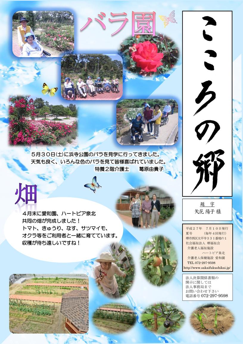 2015年夏号のイメージ