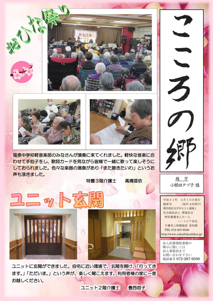 2019年陽春号のイメージ