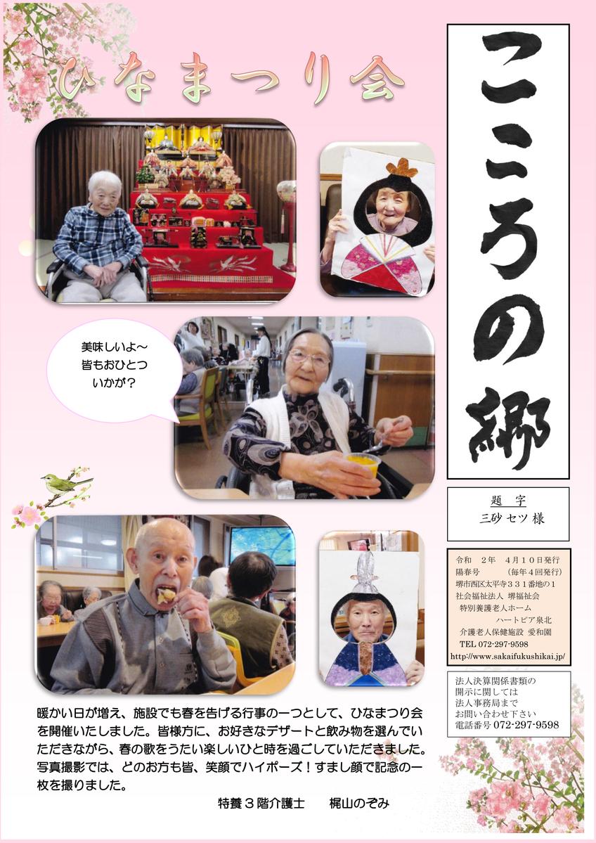 2020年陽春号のイメージ